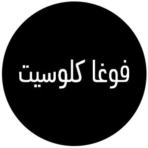 vogacloset-Saudi-number
