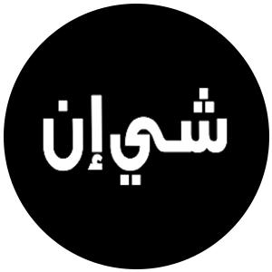 اكواد خصم شي ان