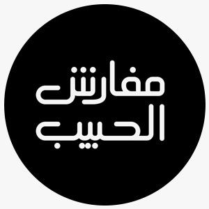 كود خصم مفارش الحبيب سعودي بانثر