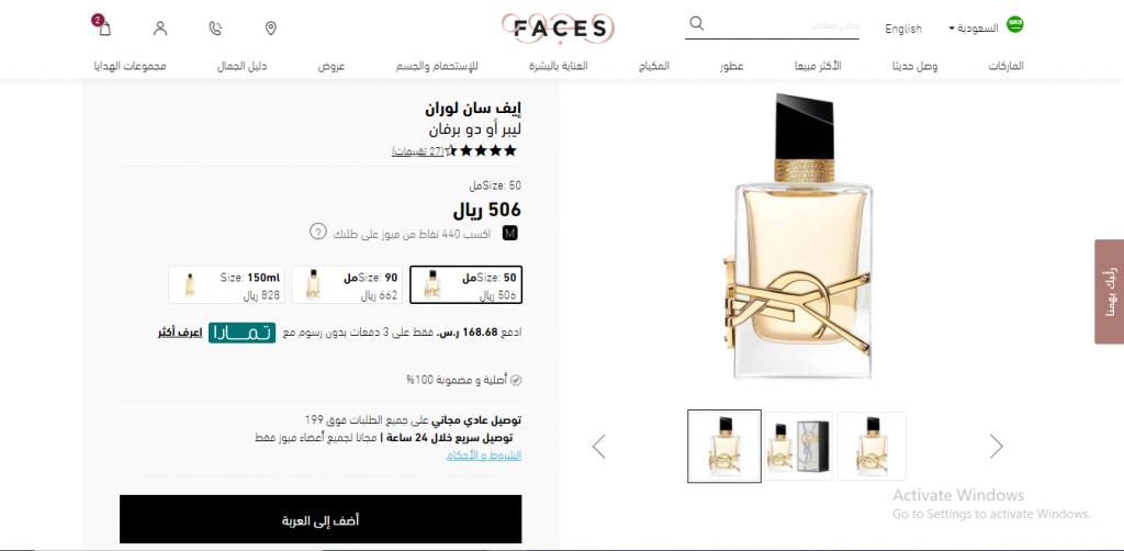 faces-coupon