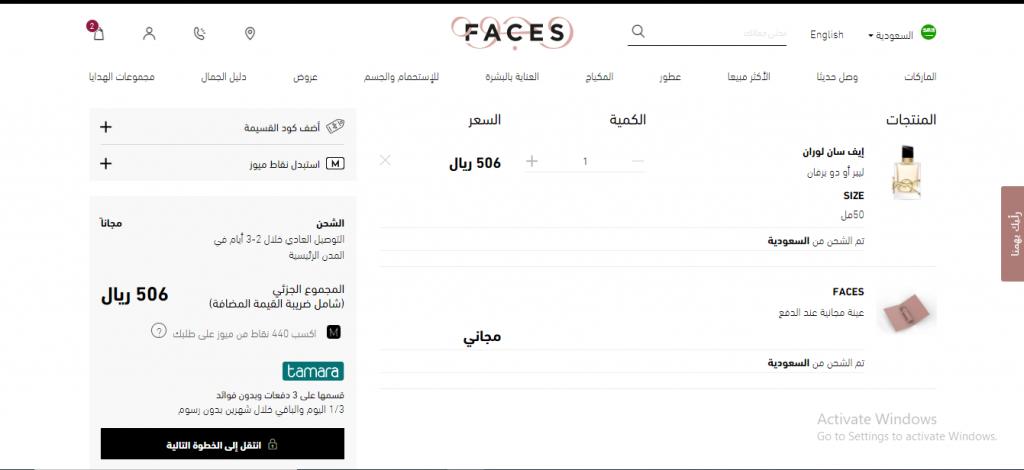 faces-discount
