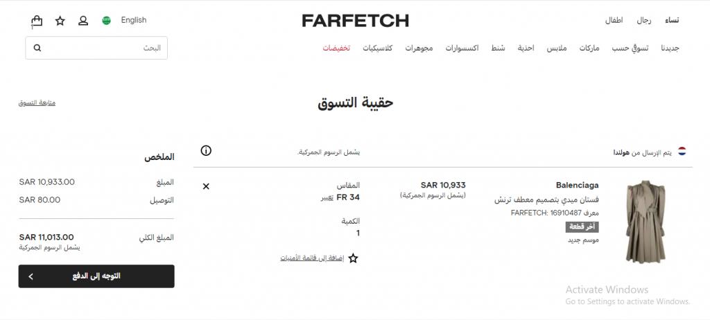 farfetch-code