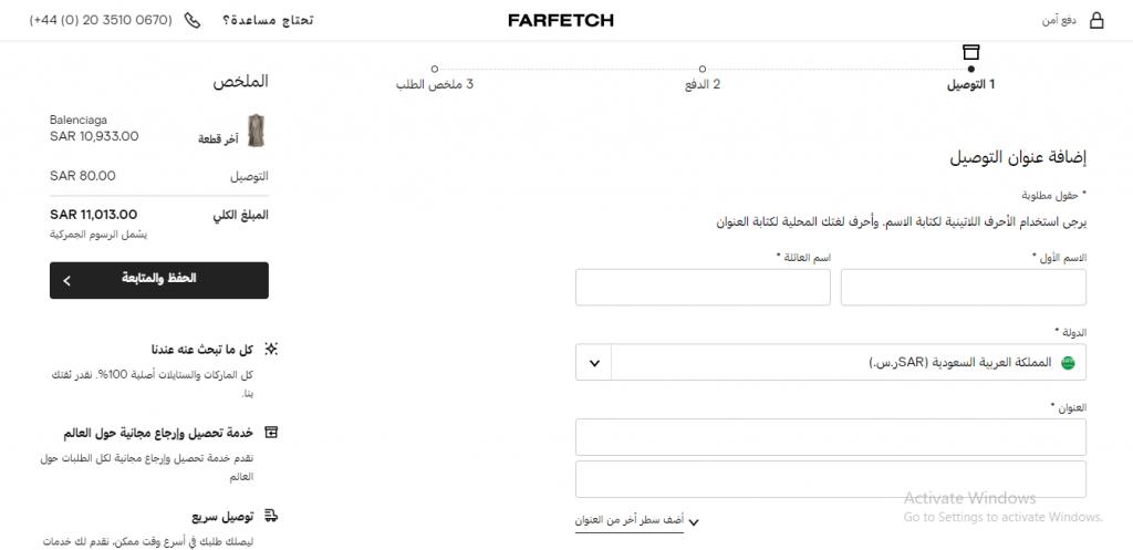 farfetch-coupon