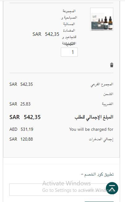 izil-coupon