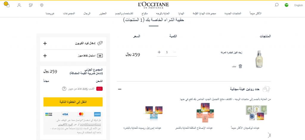 loccitane-code