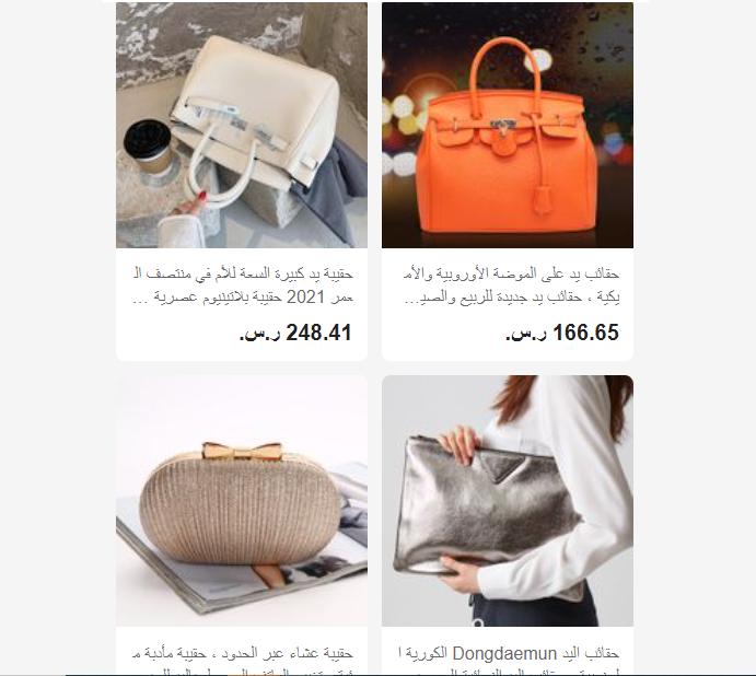 saramart-bags