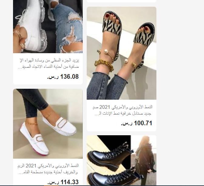 saramart-shoes