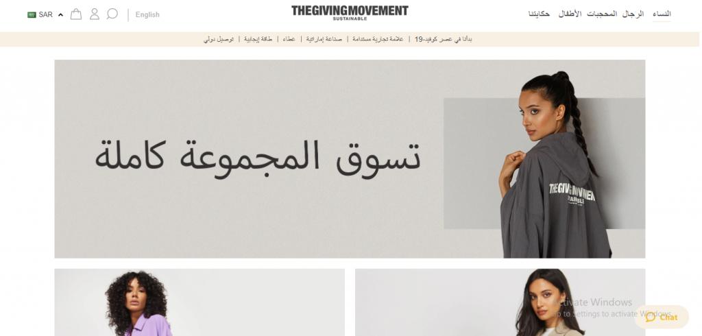 thegivingmovement
